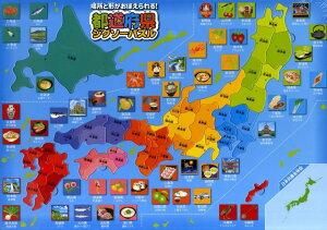 都道府県 ジグソーパズル