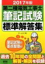 2017年版 第二種電気工事士筆記試験標準解答集 [ オーム社 ]