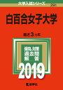 白百合女子大学(2019) (大学入試シリーズ)