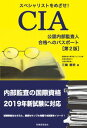 CIA(公認内部監査人)合格へのパスポート〔第2版〕 三輪 豊明
