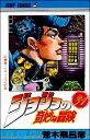 ジョジョの奇妙な冒険(31) (ジャンプコミックス) [ 荒...