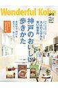 Wonderful Kobe(2012) [ ワンダフルコウベ編集室 ]
