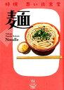 特撰思い出食堂麺 (思い出食堂コミックス)