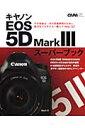 キヤノンEOS 5D Mark 3スーパーブック