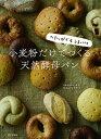 へたっぴでもうまくいく 小麦粉だけでつくる天然酵母パン [ マスジマ トモコ ]
