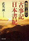 地図で読む『古事記』『日本書紀』