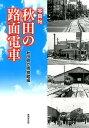 秋田の路面電車 写真帖 [ 秋田県立博物館 ]