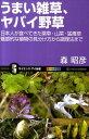 うまい雑草、ヤバイ野草 日本人が食べてきた薬草・山菜・猛毒草魅惑的な植物の (サイエンス・アイ新書)