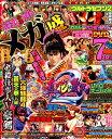 パチンコ必勝ガイドメガ盛(Vol.11) ハーデス&まどか☆...
