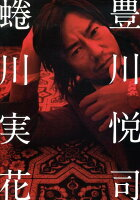 豊川悦司の画像 p1_5