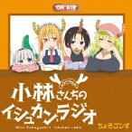 小林さんちのメイドラゴン ラジオCD 小林さんちのイシュカン・ラジオ [ (ラジオCD) ]