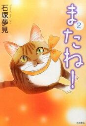 またね!(2) [ 石塚夢見 ]