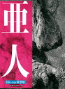 亜人 豪華版【Blu-ray】 [ 佐藤健 ]