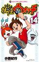 妖怪ウォッチ 14 (てんとう虫コミックス) [ 小西 紀行 ]...