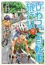 びわっこ自転車旅行記琵(琶湖一周編・ラオス編) (バンブーコミックス MOMO SELECTION)