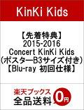 ��ͽ��ۡ�������ŵ��2015-2016 Concert KinKi Kids(�ݥ�����B3�������դ�)��Blu-ray �����͡�