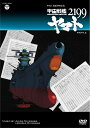 MV SERIES 宇宙戦艦ヤマト2199 PART2 [ (アニメーション) ]