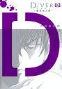 DIVER-組対潜入班ー 3 (ヤングジャンプコミックス)