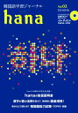 hana(vol.02) 韓国語学習ジャーナル 特集:hanaの取扱説明書 [ hana編集部 ]