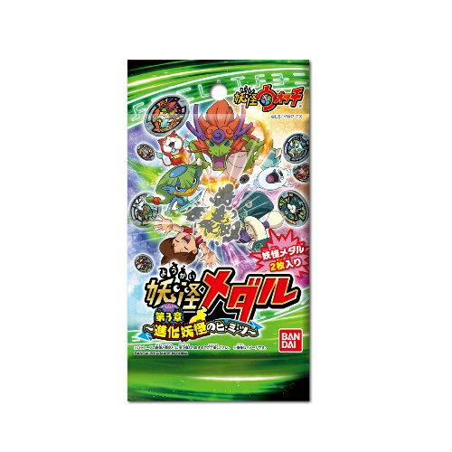 妖怪ウォッチ 妖怪メダル第3章 〜進化妖怪のヒ・ミ・ツ〜 BOX
