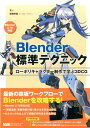 Blender標準テクニック ローポリキャラクター制作で学ぶ3DCG [ 友 ]