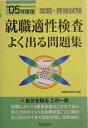 就職・資格試験就職適性検査よく出る問題集('05年度版)