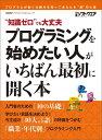 """プログラミングを始めたい人がいちばん最初に開く本 """"知識ゼロ""""でも大丈夫 (日経BPパソコンベストムック) [ 日経ソフトウエア編集部 ]"""