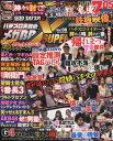 パチスロ実戦術メガBB SUPER X(Vol.08) (GW MOOK)