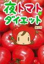 【バーゲン本】夜トマトダイエット [ 唐沢 明 ]