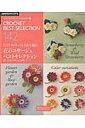 3日でカンタン!かぎ針で編む花のコサージュベストセレクション - 楽天ブックス