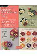 3日でカンタン!かぎ針で編む花のコサージュベストセレクション