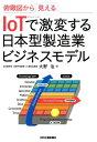 IoTで激変する日本型製造業ビジネスモデル [ 大野治 ]