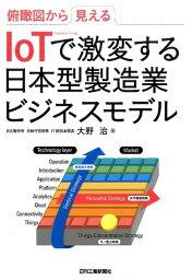 IoTで激変する日本型製造業ビジネスモデル 俯瞰図から見える [ 大野治 ]