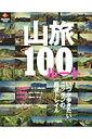 山旅100ルート いつか歩きたいニッポンの厳選トレイル (エイムック)