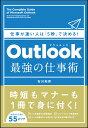 Outlook 最強の仕事術 仕事が速い人は「5秒」で決める! [ 石川 和男 ]