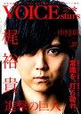 TVガイドVOICE Stars(vol.01)