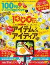 100均ファンmagazine! (晋遊舎ムック)