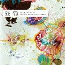 フジテレビ系ドラマ 昼顔 平日午後3時の恋人たち オリジナル・サウンドトラック [ 菅野祐悟 ]