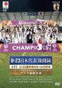 公益財団法人 日本サッカー協会オフィシャルDVD U-23 日本代表激闘録 AFC U-23選手権カタール2016 [ 手倉森誠 ]