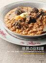 世界の豆料理 中東、アフリカ、米大陸、ヨーロッパ、アジアの郷土色あふれる120のレシピ [ 誠文堂新光社 ]