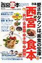 ぴあ西宮食本(2014→2015)