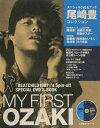 MY FIRST OZAKI スペシャルDVD&ブック尾崎豊コレクション (小学館アーカイヴス)