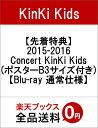 【先着特典】2015-2016 Concert KinKi Kids(ポスターB3サイズ付き)【Blu-ray 通常仕様】 [ KinKi Kids ] - 楽天ブックス