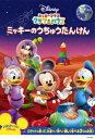 ミッキーマウス クラブハウス/ミッキーのうちゅうたんけん 【Disneyzone】 [ (ディズニー) ]