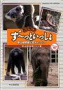 【送料無料】ず〜っといっしょ東山動物園公認ガイドブック
