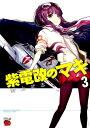 紫電改のマキ(3) (チャンピオンREDコミックス) [ 野上武志 ]