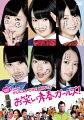 NMB48 げいにん! THE MOVIE お笑い青春ガールズ!【初回限定豪華版】