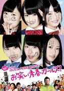 NMB48 �����ˤ�! THE MOVIE ���Ф��Ľե����륺!�ڽ��������ǡ�