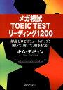 メガ模試TOEIC TESTリーディング1200 [ キムデギュン ]