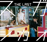 THE LAST (初回限定盤 CD+SPECIAL CD「THE BEST」)
